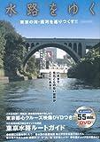 水路をゆく(DVDつき) (イカロス・ムック)