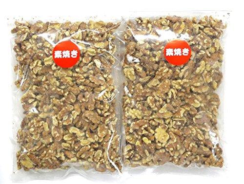 素焼きクルミ LHP  500g(チャック袋)x2袋