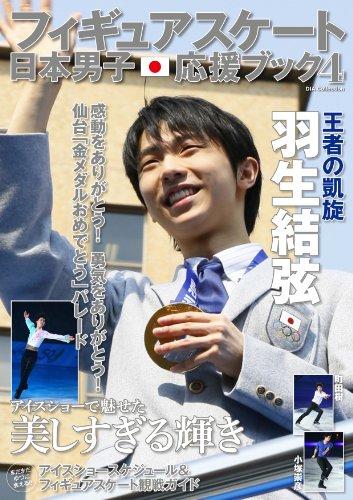 フィギュアスケート日本男子応援ブック4