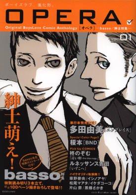 OPERA Vol.1-basso/紳士特集- (EDGE COMIX)