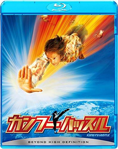 カンフーハッスル [SPE BEST] [Blu-ray]