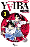 YAIBA(1) YAIBA (少年サンデーコミックス)