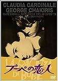 ブーベの恋人 (トールケース) [DVD] 北野義則ヨーロッパ映画ソムリエのベスト1964年