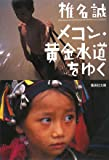 メコン・黄金水道をゆく (集英社文庫 し 11-30) (集英社文庫 し 11-30)