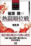 稲葉陽の熱闘順位戦 (マイナビ将棋BOOKS)