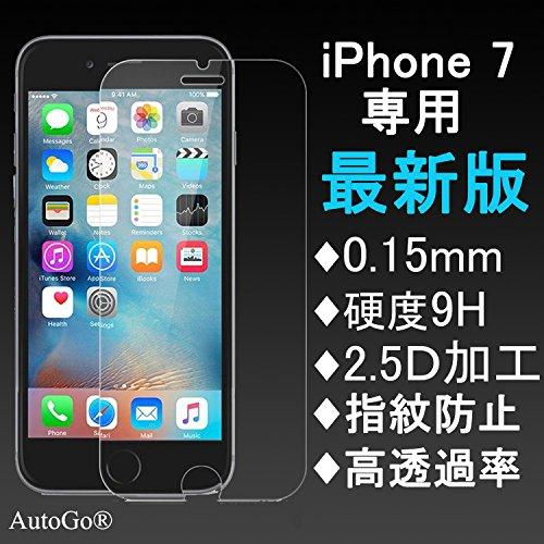AutoGo iPhone7 強化ガラスフィルム 最新版 iPhone7 液晶保護フィルム 新設計 超薄0.15mm 98%の高透過率 気泡・指紋・油分・汚れ防止加工 硬度9H 耐衝撃 飛散防止処理 3Dタッチ対応 2.5Dラウンドエッジ加工 自動吸着シリコン加工 iPhoneガラスフィルム 保護シート