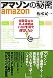 アマゾンの秘密──世界最大のネット書店はいかに日本で成功したか