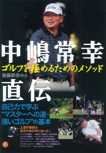 中嶋常幸直伝ゴルフを極めるためメソッド (NIKKAN SPORTS GRAPH)