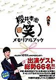 櫻井孝宏の笑メモリアルブックHAPPY 10TH