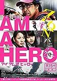 【Amazon.co.jp限定】アイアムアヒーロー 通常版(メーカー特典:劇場公開版B2ポスター)(2Lブロマイド) [Blu-ray]