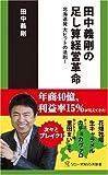田中義剛の足し算経営革命-北海道発 大ヒットの法則! (ソニー・マガジンズ新書)