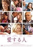 愛する人  北野義則ヨーロッパ映画ソムリエのベスト2011第10位 2011年ヨーロッパ映画BEST10