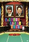 ジュニア千原と大輔宮川のすべらない話 [DVD]