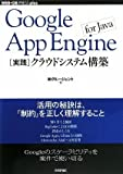 Google App Engine for Java [実践]クラウドシステム構築 (WEB+DB PRESS plus) (WEB+DB PRESSプラスシリーズ) (WEB+DB PRESS plusシリーズ)