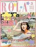 ROLa(ローラ) 2015年 03 月号 [雑誌]