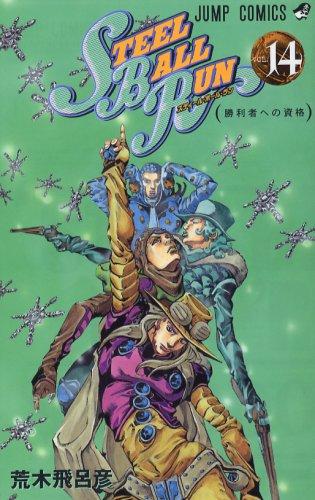 STEEL BALL RUN vol.14―ジョジョの奇妙な冒険Part7 (14) (ジャンプコミックス)