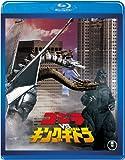 ゴジラvsキングギドラ 【60周年記念版】 [Blu-ray]