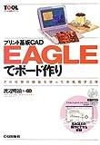 プリント基板CAD EAGLEでボード作り: プロ仕様の機能を使って本格電子工作 (TOOLツール活用シリーズ)