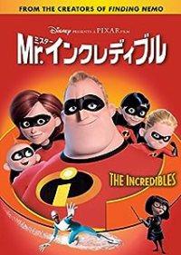 Mr.インクレディブル -THE INCREDIBLES-