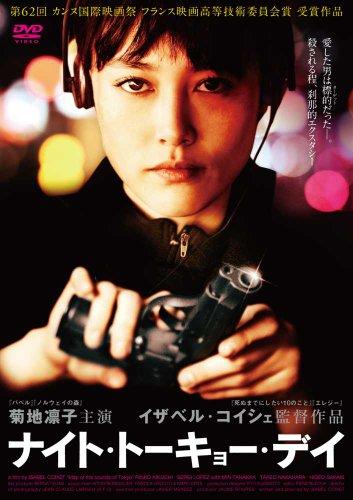 ナイト・トーキョー・デイ [DVD] -