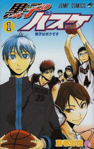 黒子のバスケ 1 (ジャンプコミックス)