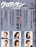 クロワッサン 2011年 3/10号 [雑誌]