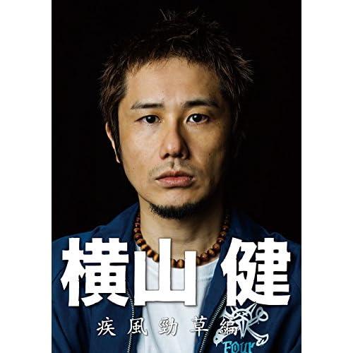 横山 健 -疾風勁草編- [DVD]をAmazonでチェック!
