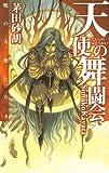 天使の舞闘会 暁の天使たち6 (C★NOVELS)[Kindle版]