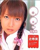 辻希美写真集 「のの」 [大型本] / Katchan (著); ワニブックス (刊)