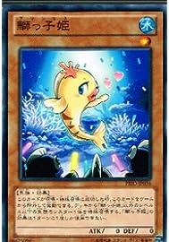 遊戯王カード 鰤っ子姫/プライマル・オリジン(PRIO)