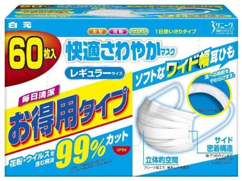 サニーク 快適さわやかマスク レギュラーサイズ 60枚入