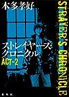 ストレイヤーズ・クロニクル ACT-2