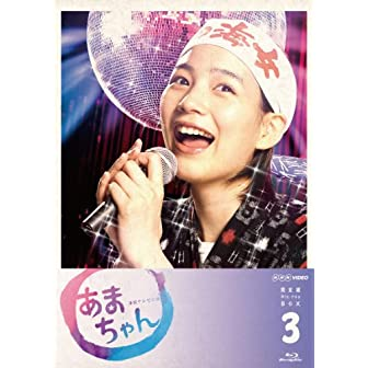 あまちゃん 完全版 Blu-rayBOX3<完 data-recalc-dims=