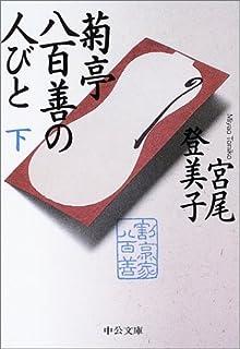 菊亭八百善の人びと〈下〉 (中公文庫)