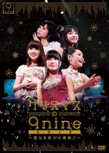 [DVDISO] 9nine – クリスマスの9nine 2012~聖なる夜の大奏動♪~ Christmas no 9nine 2012 ~Seinaru Yoru no Daisodo♪~ (Download)[2013.04.24]