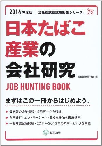 日本たばこ産業の会社研究 2014年度版?JOB HUNTING BOOK (会社別就職試験対策シリーズ)