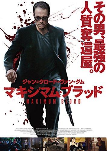 マキシマム・ブラッド [DVD]