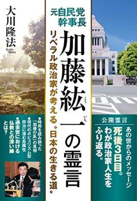 元自民党幹事長 加藤紘一の霊言 公開霊言シリーズ