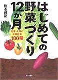 はじめての野菜づくり12か月