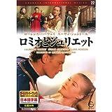 ロミオとジュリエット EMD-10022 [DVD] 北野義則ヨーロッパ映画ソムリエのベスト1954年