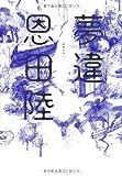 夢違 [単行本] / 恩田 陸 (著); 角川書店(角川グループパブリッシング) (刊)