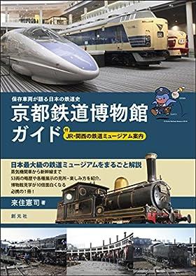 保存車両が語る日本の鉄道史 京都鉄道博物館ガイド:付・関西の鉄道ミュージアム案内