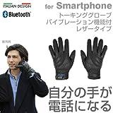 hi-call スマホ 手袋 メンズ 本革 レザー Bluetooth ブルートゥース トーキング グローブ バイブレーション 機能付 (Lサイズ男性用/ブラック) 【イタリア発の魔法の手袋!気分はエスパー!電話のジェスチャーで本当に通話できる手袋】