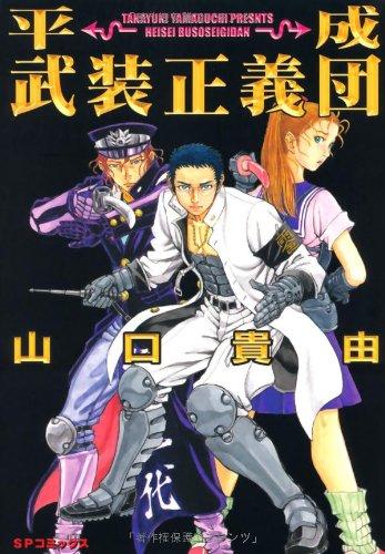 平成武装正義団 (SPコミックス)