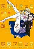 気弱オネェと騎士乙女の恋愛プロセス (ZERO-SUMコミックス)[Kindle版]
