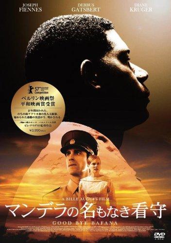 マンデラの名もなき看守 [DVD]