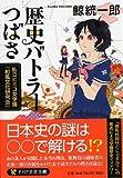 歴史バトラーつばさ (PHP文芸文庫)