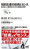 知的生産の技術とセンス 知の巨人・梅棹忠夫に学ぶ情報活用術 (マイナビ新書)