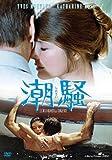 潮騒 Philippe Labro [DVD]