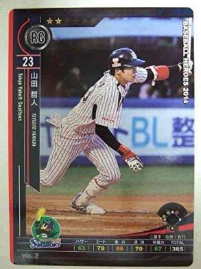 BBH 2014追加 黒カード 山田哲人(ヤクルト)